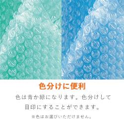 プチプチ(エコハーモニー) ロール(幅1200mm×42m)