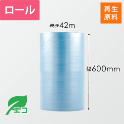 プチプチ(エコハーモニー)ロール(幅600mm×42m)※色付き