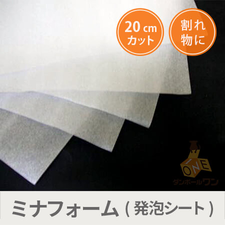 【法人専用】ミナフォーム カット品(200mm×200mm)