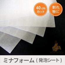 【法人専用】ミナフォーム カット品(400mm×400mm)