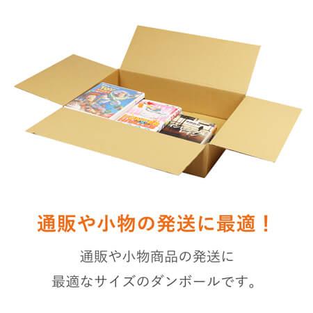 【宅配80サイズ】定番ダンボール箱(薄型・最大サイズ3辺80cm)