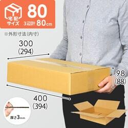【宅配80サイズ】広告無し 段ボール箱(最大サイズ3辺80cm)