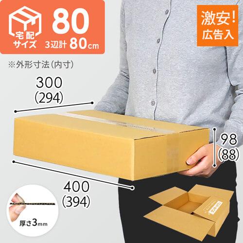 【広告入】宅配80サイズ 段ボール箱(薄型)