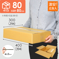 【広告入】宅配80サイズ 段ボール箱(S-80同サイズ)