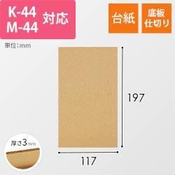 板ダンボール K-44/M-44用(長さ117mm×幅197)3mm厚 ウェーブ加工