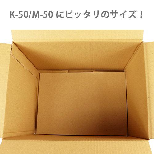 板ダンボール K-50/M-50用(長さ162mm×幅196)3mm厚 ウェーブ加工