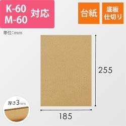 板ダンボール K-60/M-60用(長さ185mm×幅255)3mm厚 ウェーブ加工