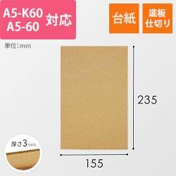 板ダンボール A5-K60/A5-60用(長さ155mm×幅235)3mm厚 ウェーブ加工