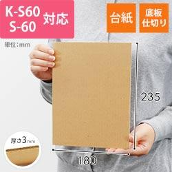 板ダンボール K-S60/S-60用(長さ180mm×幅235)3mm厚 ウェーブ加工