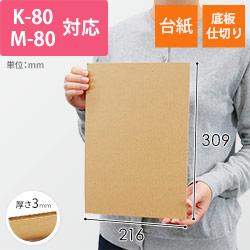 板ダンボール K-80/M-80用(長さ216mm×幅309)3mm厚 ウェーブ加工