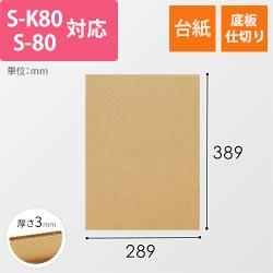 板ダンボール S-K80/S-80用(長さ289mm×幅389)3mm厚 ウェーブ加工