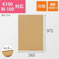 板ダンボール K-100/M-100用(長さ262mm×幅372)3mm厚 ウェーブ加工