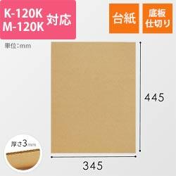 板ダンボール K-120K/M-120K用(長さ345mm×幅445)3mm厚 ウェーブ加工