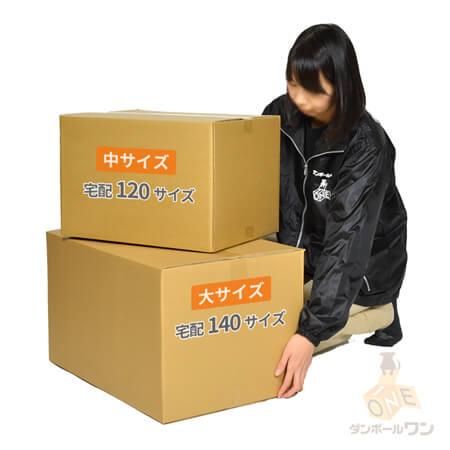 引越しダンボールセット(1~2人暮らし用・B)※送料無料(北海道・沖縄除く)