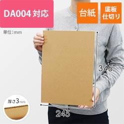 板ダンボール DA004用(長さ245mm×幅345)3mm厚 ウェーブ加工
