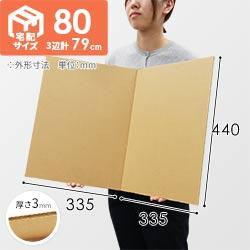 2つ折り板ダンボール A3 宅配80サイズ