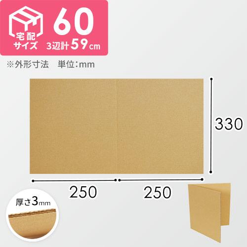 2つ折り板ダンボール A4 宅配60サイズ