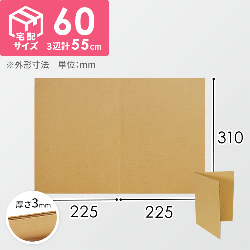 2つ折り板ダンボール ネコポス 宅配60サイズ