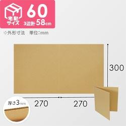 2つ折り板ダンボール 色紙 宅配60サイズ