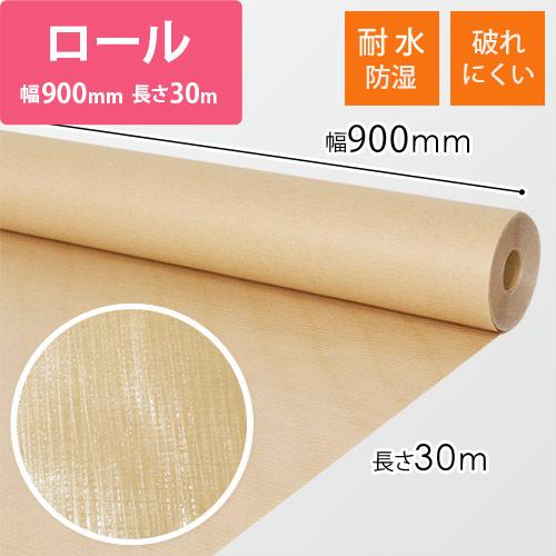ワリフクラフト紙 ロール 50g/m2 (900mm×30m)