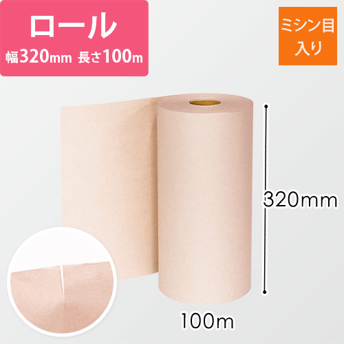 ボーガスペーパー ロール ピンク (320mm×100m)ミシン目入