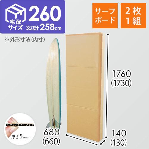【宅配260サイズ】【サーフボード】梱包・発送用 ダンボール箱(2枚1セット)