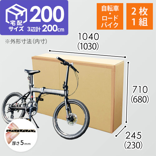 【宅配200サイズ】【自転車・ロードバイク】梱包・発送用 ダンボール箱(2枚1セット)