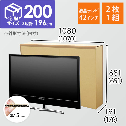 【宅配200サイズ】【液晶テレビ・42インチ】梱包・発送用 ダンボール箱(2枚1セット)