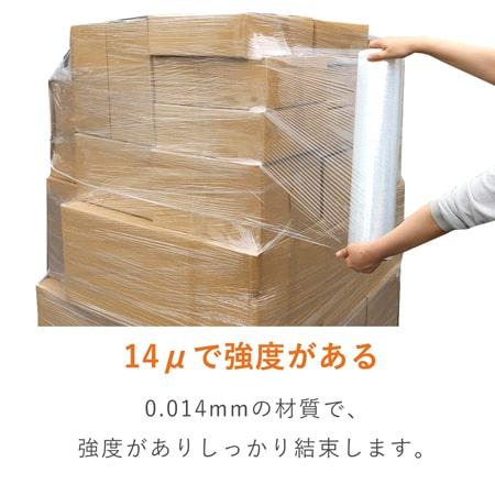 ストレッチフィルム 14μ(幅500mm×300m巻)