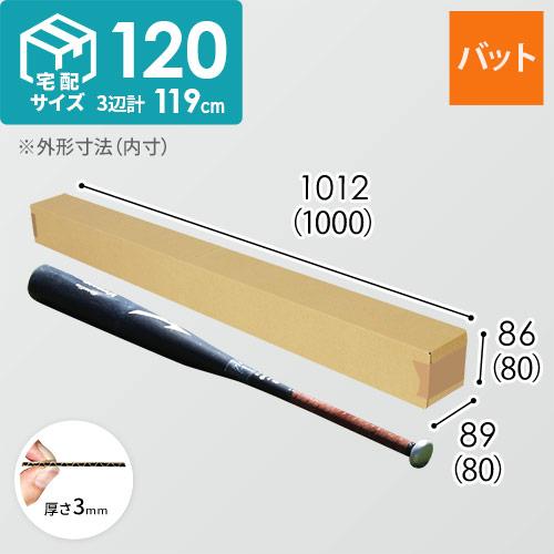 【バット】梱包・発送用 ダンボール箱・宅配120サイズ