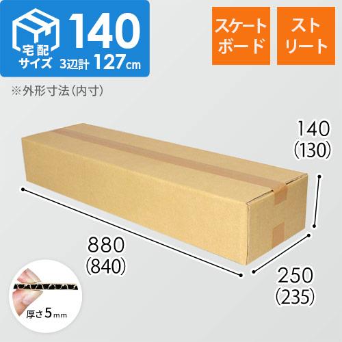 【スケートボード・ストリート】梱包・発送用 ダンボール箱・宅配140サイズ