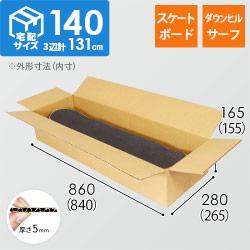 【スケートボード・ダウンヒル/サーフ】梱包・発送用 ダンボール箱・宅配140サイズ
