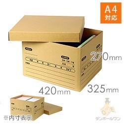 書類保管用・文書保存箱 A4・B4用(蓋タイプ・手穴付き)
