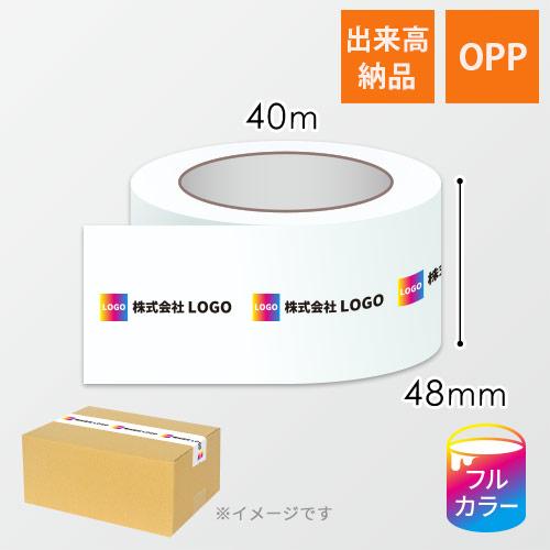 OPPテープ印刷 幅48mm×40m巻(中・重梱包用/0.065mm厚)