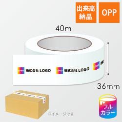 OPPテープ印刷 幅36mm×40m巻(軽・中梱包用/0.065mm厚)