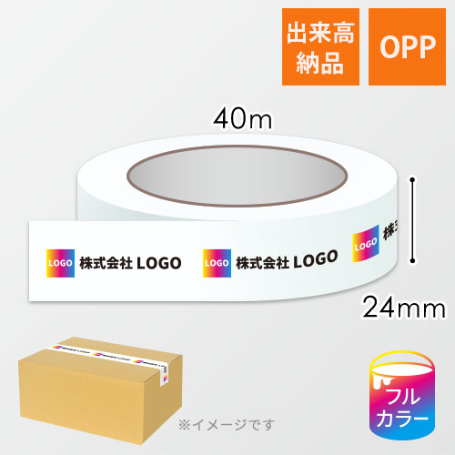 OPPテープ印刷 幅24mm×40m巻(包装用/0.065mm厚)