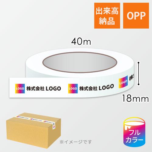 OPPテープ印刷 幅18mm×40m巻(包装用/0.065mm厚)