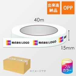 OPPテープ印刷 幅15mm×40m巻(包装用/0.065mm厚)