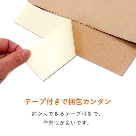 宅配袋・高さ450mm(茶) テープ付き