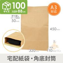 宅配袋・高さ450mm(茶) テープ付き※再配達不可