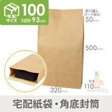 宅配袋・高さ500mm(茶) テープ付き※再配達不可