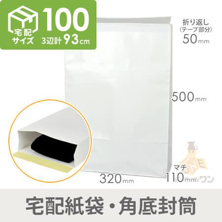 宅配袋・高さ500mm(白) テープ付き※平日9~17時受取限定(日時指定×)