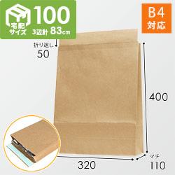 宅配袋 L(茶) テープ付き