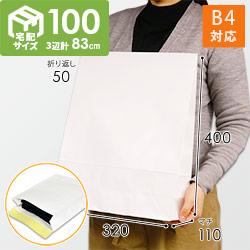 宅配袋 L(白) テープ付き