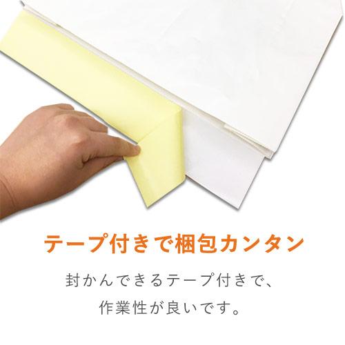 宅配袋 S(白) テープ付き