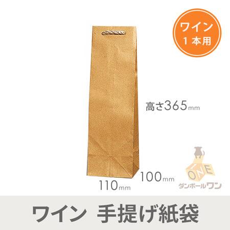 手提げ紙袋 ワイン用(茶)
