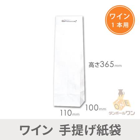 手提げ紙袋 ワイン用(白)