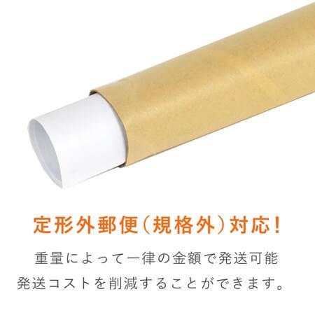 ポスター用 紙管チュパック(A2サイズ)
