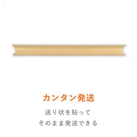 ポスター用 紙管チュパック(B2サイズ)