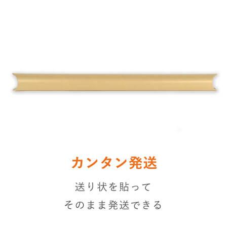 ポスター用 紙管チュパック(A1サイズ)
